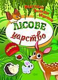 Книга серии «Отгадай, найди, наклей», 04099, купить