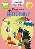 """Книга """"Школа почемучки Развиваем моторику 100 развивающих наклеек"""" русский, F00022325, игрушки"""