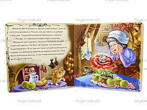 Книга «Сказочный мир: Дюймовочка», А13566Р, магазин игрушек