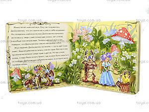 Книга «Сказочный мир: Дюймовочка», А13566Р, toys.com.ua