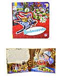 Книга «Сказочный мир: Дюймовочка», А13566Р