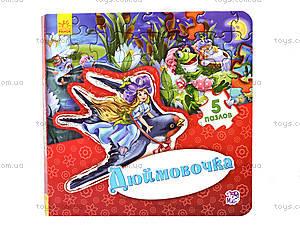 Книга «Сказочный мир: Дюймовочка», А13566Р, toys