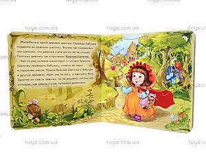 Книга «Сказочный мир: Красная шапочка», А13571Р, магазин игрушек