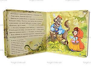 Книга «Сказочный мир: Красная шапочка», А13571Р, toys.com.ua