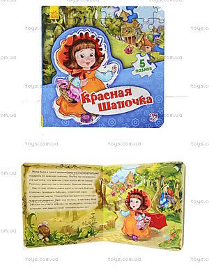 Книга «Сказочный мир: Красная шапочка», А13571Р