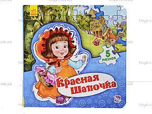 Книга «Сказочный мир: Красная шапочка», А13571Р, toys