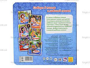 Книга «Сказочный мир: Красная шапочка», А13571Р, іграшки