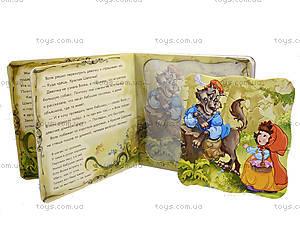 Книга «Сказочный мир: Красная шапочка», А13571Р, детский