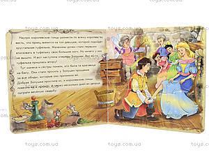 Книга «Сказочный мир: Золушка», А13570Р, toys.com.ua