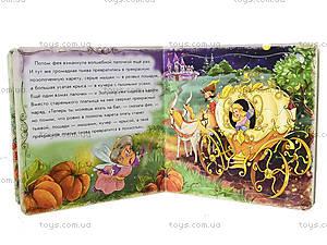 Книга «Сказочный мир: Золушка», А13570Р, toys