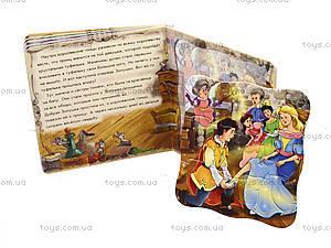 Книга «Сказочный мир: Золушка», А13570Р, Украина