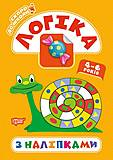 """Книга """"Скоро в школу. Логика"""" украинский, 05772, toys"""