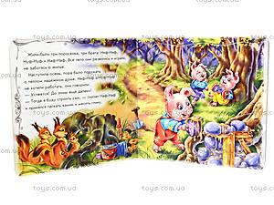 Книга со сказками «Три поросенка», А315005РА13562Р, магазин игрушек