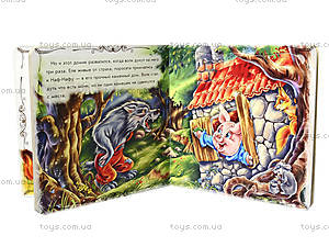 Книга со сказками «Три поросенка», А315005РА13562Р, toys.com.ua