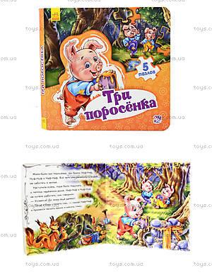 Книга со сказками «Три поросенка», А315005РА13562Р