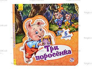 Книга со сказками «Три поросенка», А315005РА13562Р, toys