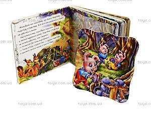 Книга со сказками «Три поросенка», А315005РА13562Р, детский