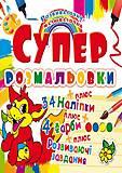 "Книга ""Супер-раскраски с наклейками и красками. Лисенок"" укр, F00021369, отзывы"