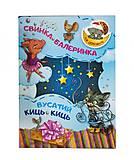 Книга «Свинка - Балеринка», 04070, купить