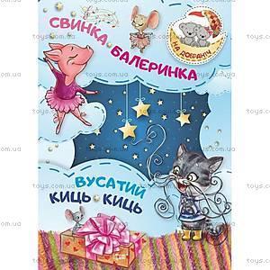 Книга «Свинка - Балеринка», 04070