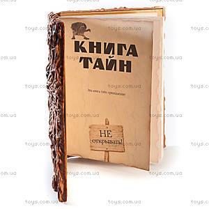 Личный дневник «Книга тайн»,