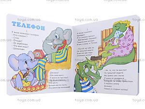 Книга «Телефон» Чуковский, КН224, детские игрушки