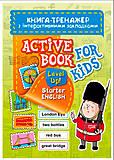 Книга - тренажер «Aktive book fo kids.Level Up! Starter English», 04519, отзывы