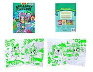 Книга-раскраска «Brilliant Pictures. Феечки», Ю125026Р, купить