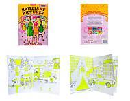 Раскраска «Brilliant Pictures. Модели», Ю125035Р