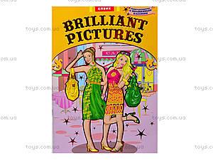 Книга-раскраска «Brilliant Pictures. Модельное агенство», Ю125035Р, отзывы