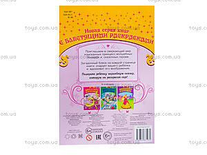 Книга-раскраска «Brilliant Pictures. Модельное агенство», Ю125035Р, цена