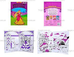 Книга-раскраска «Brilliant Pictures. Принцессы», Ю125017Р