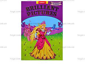 Книга-раскраска «Brilliant Pictures. Принцессы», Ю125017Р, отзывы