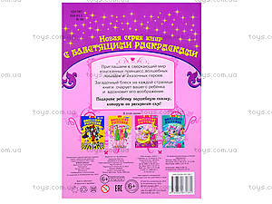 Книга-раскраска «Brilliant Pictures. Принцессы», Ю125017Р, цена