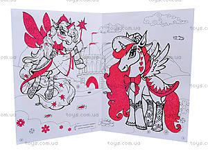 Книга-раскраска «Brilliant Pictures. Волшебные лошадки», Ю125006Р, купить