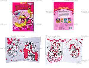 Книга-раскраска «Brilliant Pictures. Волшебные лошадки», Ю125006Р