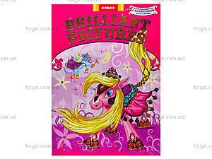 Книга-раскраска «Brilliant Pictures. Волшебные лошадки», Ю125006Р, цена
