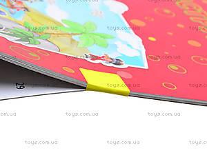 Книжка «Чудо-конструктор. Пираты», Ю125041РУ, фото