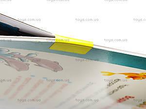 Книжка «Чудо-конструктор. Водный мир», Ю125015РУ, фото