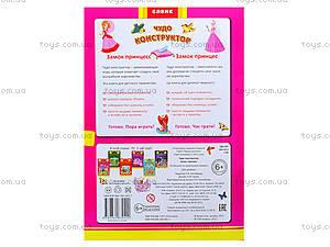Книжка «Чудо-конструктор. Замок принцесс», Ю125011РУ, купить