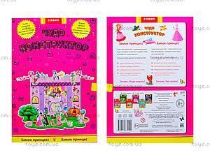 Книжка «Чудо-конструктор. Замок принцесс», Ю125011РУ