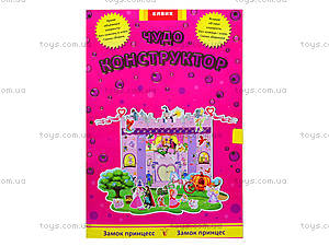 Книжка «Чудо-конструктор. Замок принцесс», Ю125011РУ, отзывы