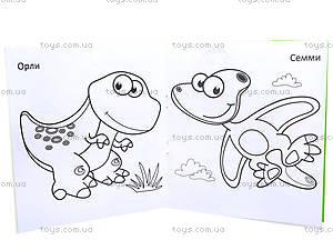 Книга-раскраска «Coloring book. Динозаврики», Ю125023Р, купить