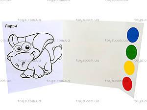 Книга-раскраска «Coloring book. Динозаврики», Ю125023Р, фото