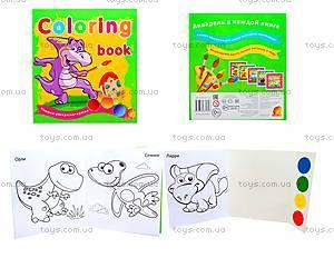 Книга-раскраска «Coloring book. Динозаврики», Ю125023Р