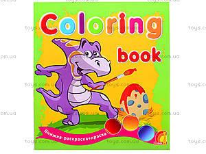 Книга-раскраска «Coloring book. Динозаврики», Ю125023Р, цена
