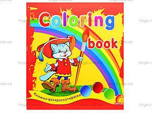 Книга-раскраска «Coloring book. Герои сказок», Ю125025Р, цена