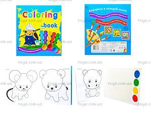 Книга-раскраска «Coloring book. Животные», Ю125020Р
