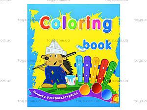 Книга-раскраска «Coloring book. Животные», Ю125020Р, отзывы