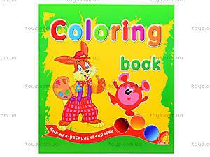 Книга-раскраска «Coloring book. Мультяшки», Ю-164Р, отзывы